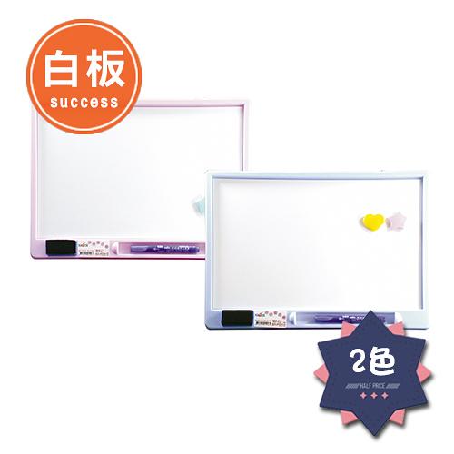 成功 迷你磁白板-硬殼裝(2色)