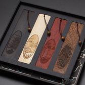 古風紅木書簽套裝古典中國風特色文藝禮品 商務木質訂製刻字logo  街頭布衣