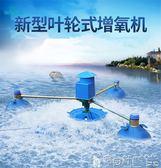 制氧機 浙江銀泓魚塘增氧機葉輪式涌浪式曝氣式水車池塘魚池養殖igo 220v 寶貝計畫