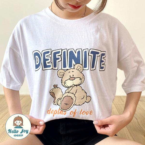 【正韓直送】DEFINITE熊熊短袖上衣 4色 毛絨熊 坐姿熊熊 可愛 哈囉喬伊 G128