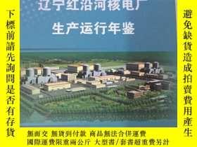 二手書博民逛書店罕見遼寧紅巖河核電廠生產運行年鑑2014Y174254 王青 原
