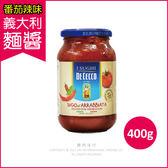 【得科 DE CECCO】番茄香料辣味義大利麵醬 400g/罐(番茄丁/橄欖油/洋蔥/海鹽/蔬菜/蔗糖/prego/百味來)