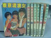 【書寶二手書T8/漫畫書_OMT】東京流浪女_1~8集間缺7_共7本合售