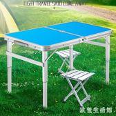 折疊桌 折疊桌 便攜式 地推折疊桌子 展業桌 野餐 戶外折疊桌椅 CP2008【歐爸生活館】