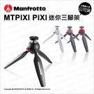 Manfrotto 曼富圖 PIXI m...