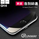 【R】品牌 正品 GH4 柔性 PET 藍光 鋼化玻璃膜 iPhone 蘋果 螢幕保護貼