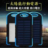 現貨~超薄太陽能50000m行動電源