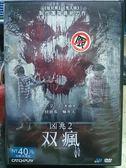 影音專賣店-J15-074-正版DVD*電影【凶兆2双瘋】-夏儂索沙蒙