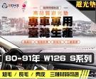 【短毛】80-91年 W126 S系列 避光墊 / 台灣製、工廠直營 / w126避光墊 w126 避光墊 w126 短毛 儀表墊