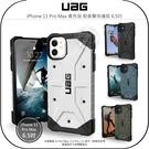 《飛翔無線3C》UAG iPhone 11 Pro Max 實色版 耐衝擊保護殼 6.5吋│公司貨│美國軍規防摔