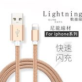 蘋果充電線 Lightning數據線 2.1A 快充 充電 傳輸 二合一 尼龍 編織 1M 傳輸線 閃充 充電線