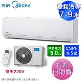 Midea美的7-9坪超值系列變頻冷專分離式冷氣MVC-D50CA/MVS-D50CA~自助價