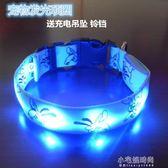 LED寵物狗狗發光項圈USB充電脖圈夜光狗圈泰迪中小型犬貓咪狗項圈『艾莎嚴選』