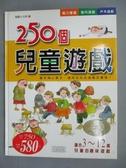 【書寶二手書T4/少年童書_ZBQ】250個兒童遊戲_三采文化