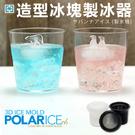 【動物冰塊】威士忌冰塊 製冰盒 冰球模具 冰塊模具 冰塊盒 冰塊模型【AAA6182】