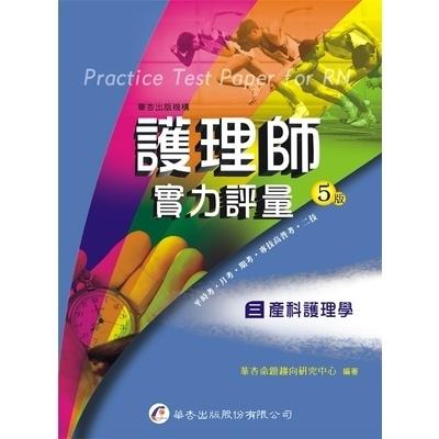 護理師實力評量(3)產科護理學(5版)