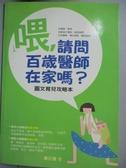 【書寶二手書T1/保健_GSW】喂請問百歲醫師在家嗎-圖文育兒攻略本_黃正瑾