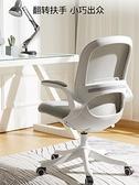 辦公椅愛意森電腦椅家用學習椅辦公椅靠背書桌書房學生寫字升降座轉椅子 LX 夏季新品