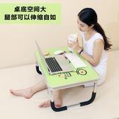 筆記本電腦桌床上用小書桌懶人學習可摺疊學生宿舍桌子多功能簡約WY