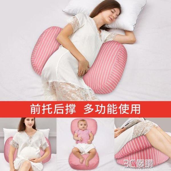 孕婦枕頭護腰側睡枕側臥枕孕睡覺托腹睡枕神器墊子睡墊腰疼肚子墊HM 3c優購