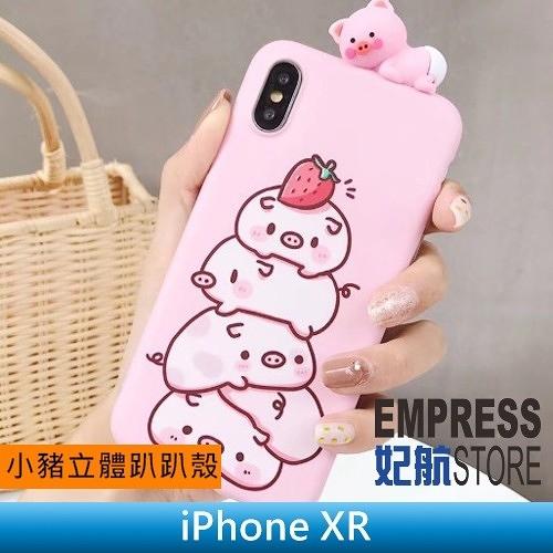 【妃航】iPhone X 可愛 粉色 趴趴豬/小豬 立體/3D 全包 TPU 軟殼/保護殼/手機殼 吊飾孔
