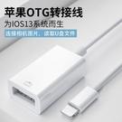 轉換器 蘋果OTG轉接線手機連接鍵盤鼠標U盤相機接口USB轉lighting轉接頭