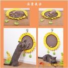 向日葵掛式貓抓板立式圓形貓玩具磨爪耐磨貼墻【小獅子】
