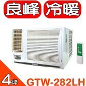 良峰RENFOSS【GTW-282LH】窗型《冷暖》冷氣