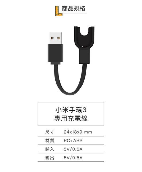 小米手環3 專用 充電線 閃充 結實 耐用 合金 充電線 小巧 USB 小米手環充電線