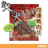御天犬-煙燻鴨肉片 130g 狗狗零食\肉乾\點心【寶羅寵品】