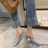 粗跟半拖鞋女涼拖方頭百搭高跟包頭穆勒鞋【時尚大衣櫥】