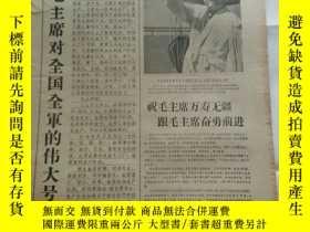 二手書博民逛書店罕見民兵(解放軍報專刊)Y73553 出版1966