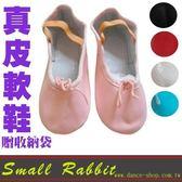 小白兔舞魅時尚館-RDT4-舞蹈用品芭蕾軟鞋真皮毛底任粉色全皮底軟鞋肚皮舞鞋(45號~76號毛底下單區)