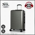 2019新款 Turtlbox特托堡斯 T63 行李箱20吋輕量 八輪 旅行箱 霧面 登機箱