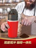 Tanto咖啡機手動磨豆手搖便攜式家用小型手磨迷你現磨研磨一體杯 MKS免運