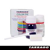 【TARRAGO塔洛革】皮革布料染色劑(黑白灰系列)-皮包染色  皮包補色  皮革染色diy