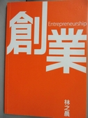 【書寶二手書T2/行銷_KST】創業:0到100,探索生命的所有可能_林之晨