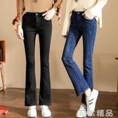 微喇叭牛仔褲女新款九分彈力修身顯瘦女士直筒韓版寬鬆長褲子 中秋節全館免運