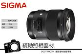 SIGMA 50mm F1.4 DG HSM ART 恆伸公司貨