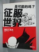 【書寶二手書T6/科學_LJV】征服世界是可能的嗎?_岡田斗司夫, 談璞