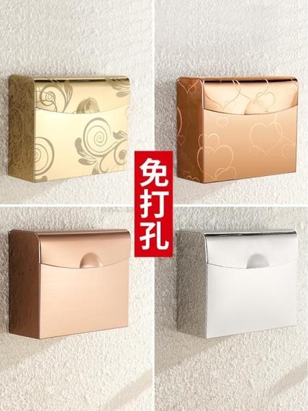免打孔衛生間廁所紙巾盒廁紙盒衛生紙置物架抽紙防水手紙盒壁掛式 快意購物網
