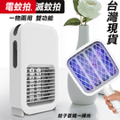 台灣現貨 電蚊拍 滅蚊燈 紫外線電擊便捷式USB充電家用強力多功能迷妳滅蚊燈 南風小舖
