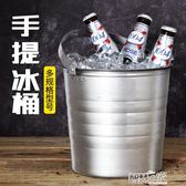 香檳桶 冰桶不鏽鋼加厚KTV酒吧香檳桶 冰塊桶大號手提啤酒冰桶紅酒冰桶 智慧e家