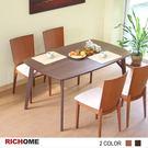 【RICHOME】TA314《典雅餐桌-2色》餐桌  吃飯桌 團圓桌  聚餐桌