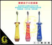 ES數位 澳得邁 兒童版 電動牙刷 口腔護理 德國Pedex刷毛 柔軟不傷 IPX5級防水 食品級矽膠 雙重認證
