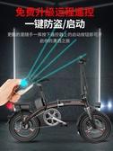 電動車 折疊電動自行車 代駕超輕小型電瓶鋰電池助力代步迷你 莎瓦迪卡