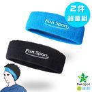 Fun Sport yoga 爽朗me 彈性運動頭帶-2入(髮帶/止汗帶/運動毛巾)