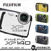 送相機袋  Fujifilm XP140 四防相機 防水25m -10°C抗凍 1.8m防震 防塵【 恆昶公司貨】