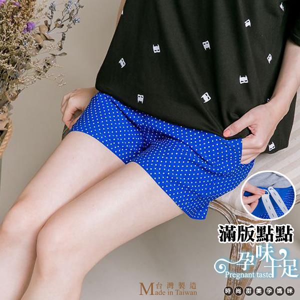 青春活潑滿版小圓點孕婦短褲【腰圍可調】四色 台灣製【COD609】孕味十足 孕婦裝