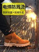 勞保鞋 勞保鞋男電焊工專用防燙鋼包頭防砸防刺穿夏季透氣防臭輕便工作鞋 霓裳細軟